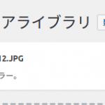 Wordpress のメディアを追加のファイルアップロードでHTTPエラー
