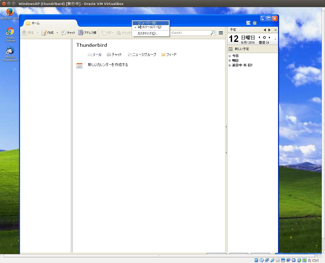 Outlook 移行 Thunderbird