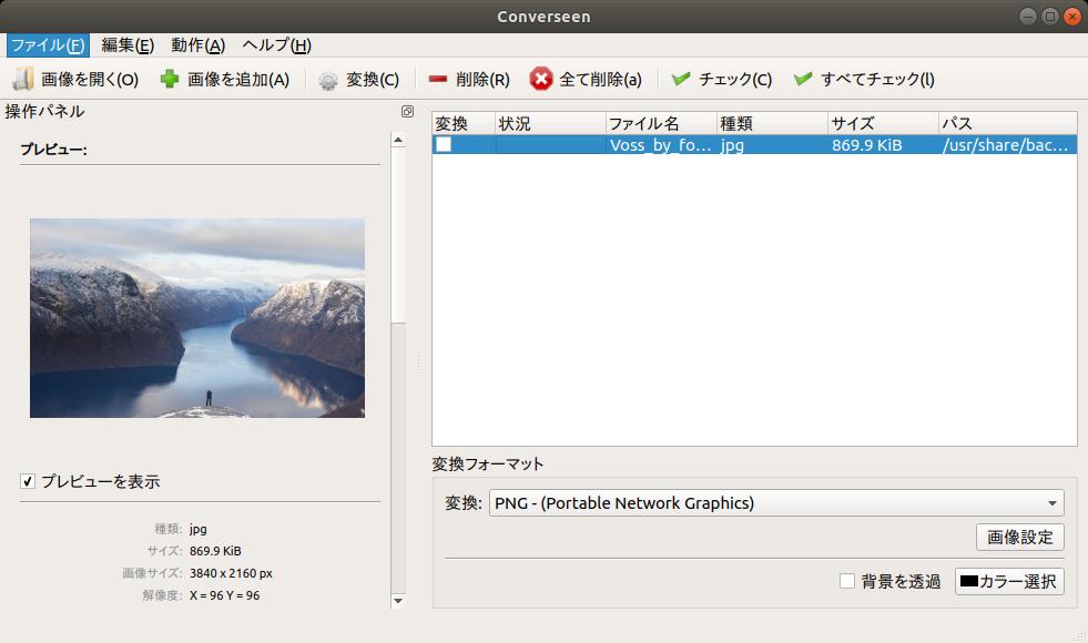 pdf 向きを変えて保存 windows
