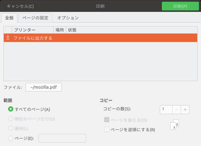 txt pdf 変換 コマンド linux