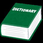 英単語の意味をコマンドラインで調べたい