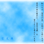 ディスクトップ上で青空文庫を縦書きで読める aobook