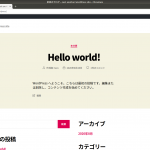 WordPressのセットアップ