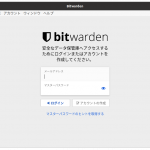 Bitwarden パスワードはもう覚える必要なし