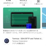 AndroidからLinuxへリモートログイン